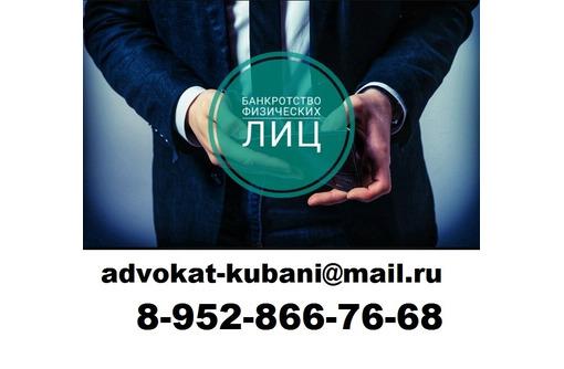банкротство физических лиц в белореченске - Юридические услуги в Белореченске
