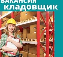 нужны сотрудники на долгосрочное и результативное сотрудничество - Логистика, склад, закупки, ВЭД в Краснодаре