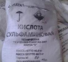 Сульфаминовая кислота (мешок 40кг), п-ль Россия, Доставка РФ! - Продажа в Краснодарском Крае