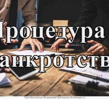 Переподготовка арбитражных управляющих - Курсы учебные в Краснодарском Крае