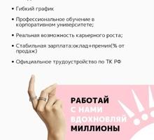Требуется продавец-консультант - Продавцы, кассиры, персонал магазина в Краснодаре