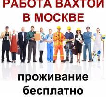 Упаковщик(ца0 вахта - Вахтовый метод в Краснодарском Крае