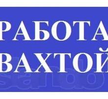 Комплектовщик (ца) вахта - Вахтовый метод в Краснодарском Крае