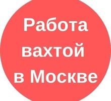 Укладчик (ца) вахта - Вахтовый метод в Краснодарском Крае