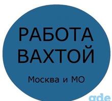 Наборщик (ца) вахта - Вахтовый метод в Краснодарском Крае