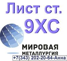 Лист сталь 9ХС из наличия толщиной от 2мм до 130мм - Металлы, металлопрокат в Краснодаре