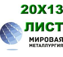 Лист сталь 20Х13 из наличия толщиной от 0,8 мм до 150 мм - Металлы, металлопрокат в Краснодаре