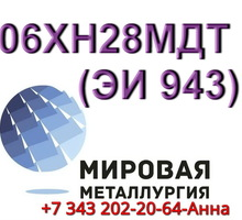 Круг сталь 06ХН28МДТ диаметром от 8 мм до 660 мм - Металлы, металлопрокат в Краснодаре