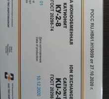 Катионит КУ 2-8 Na-форма (мешок 20кг) первый и высший сорт , Являемся производителем, Доставка РФ! - Продажа в Краснодаре