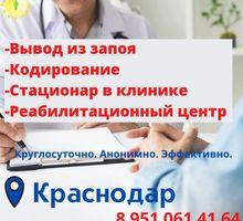 Вывод из запоя, кодирование, стационар, реабилитация зависимых. - Медицинские услуги в Краснодарском Крае
