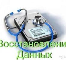 Восстановление файлов, информации с любых носителей - Компьютерные услуги в Сочи