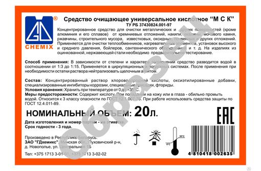 МСК, моющее кислотное средство, кан. 22 кг, Дилер завода, Доставка РФ! - Продажа в Краснодаре