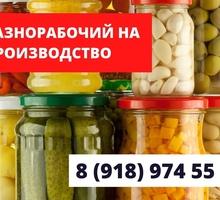 Требуются разнорабочие на производство! - Сельское хозяйство, агробизнес в Краснодаре