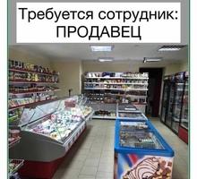 Требуется добросовестный продавец. - Работа для студентов в Краснодаре