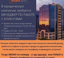 Менеджер по продажам услуг - Менеджеры по продажам, сбыт, опт в Краснодаре