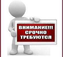 Подработка - Частичная занятость в Белореченске