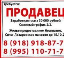 Внимание вакансия Требуется: Продавец - Гостиничный, туристический бизнес в Сочи