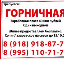Внимание вакансия Требуется: Горничная - Гостиничный, туристический бизнес в Сочи
