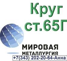 Круг стальной сталь 65Г - Металлы, металлопрокат в Краснодаре