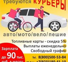 Требуются курьеры - Частичная занятость в Краснодарском Крае