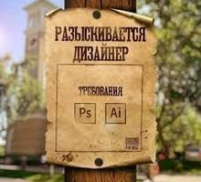 Дизайнер электронных писем\landing page - IT, компьютеры, интернет, связь в Краснодаре