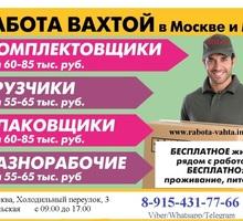 Упаковщик на производство - Рабочие специальности, производство в Краснодарском Крае