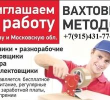 Фасовщикв в цех - Вахтовый метод в Армавире