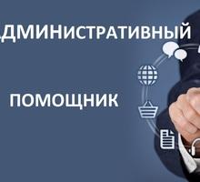 На постоянную работу требуется административный помощник - Секретариат, делопроизводство, АХО в Краснодарском Крае