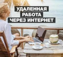 Paбoтa в oнлaйн oфиce (бeз oпытa) - Работа на дому в Туапсе