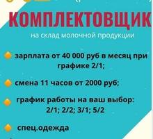 Комплектовщик на склад молочной продукции - Логистика, склад, закупки, ВЭД в Краснодарском Крае