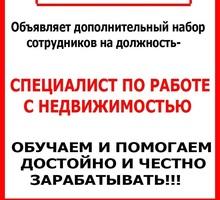 Специалист по работе с недвижимостью - Недвижимость, риэлтеры в Краснодарском Крае