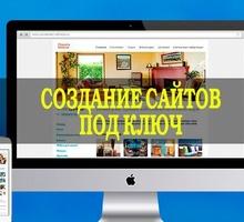 Многостраничный сайт под ключ - Реклама, дизайн, web, seo в Краснодаре