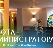 Приглашаем на должность Администратора в Центр Йоги. - Руководители, администрация в Краснодарском Крае
