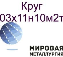 Круг ст.03х11н10м2т - Металлы, металлопрокат в Краснодаре