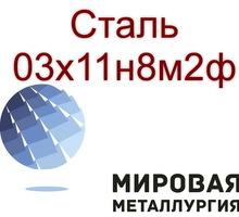 Круг и лист сталь 03х11н8м2ф - Металлы, металлопрокат в Краснодаре