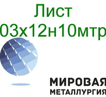 Лист сталь 03х12н10мтр - Металлы, металлопрокат в Краснодаре