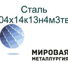 Сталь круглая 04х14к13н4м3тв - Металлы, металлопрокат в Краснодаре