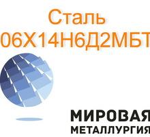 Круг сталь 06Х14Н6Д2МБТ - Металлы, металлопрокат в Краснодаре