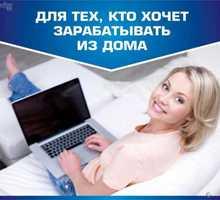 Оператор ПК онлайн - Работа на дому в Краснодарском Крае