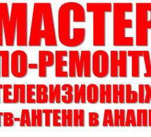 НАСТРОЙКА и РЕМОНТ тв антенн АНАПА - Спутниковое телевидение в Анапе