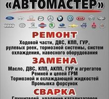 ТО и ремонт легковых автомобилей - Ремонт и сервис легковых автомобилей в Краснодарском Крае