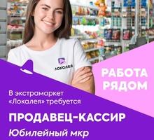 Сеть экстрамаркетов «Локалея» приглашает Продавца-кассира - Продавцы, кассиры, персонал магазина в Краснодарском Крае
