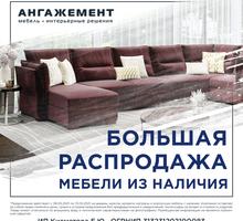 Распродажа мебели - Мягкая мебель в Краснодаре