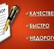 Юридические услуги. Юрист Краснодар. - Юридические услуги в Краснодаре