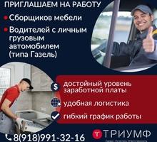 Крупная Федеральная транспортная компания - Автосервис / водители в Краснодарском Крае
