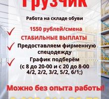 Вакансия Грузчик. - Логистика, склад, закупки, ВЭД в Краснодарском Крае