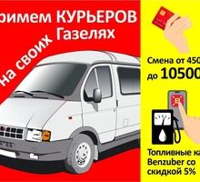 Требуются водители - Автосервис / водители в Краснодаре