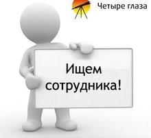 требуется сотрудник на должность Продавца-консультанта - Продавцы, кассиры, персонал магазина в Краснодарском Крае