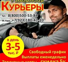 Доставка блюд из ресторанов до клиента - Автосервис / водители в Краснодаре