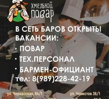 В сеть ресторанов «Хмельной повар» в г. Краснодар открыты вакансии - Бары / рестораны / общепит в Краснодарском Крае